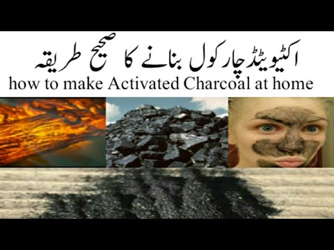 How to make Activated Charcoal at home, Charcoal ghar mai bananay ka tareeqa in Urdu/Hindi,