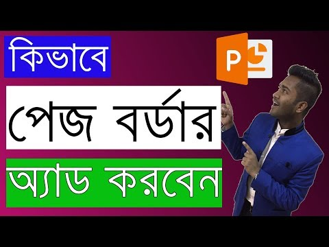 How To Add Powerpoint 2010 Borders Lang Bengali