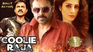 Coolie Raja Full Movie | Hindi Dubbed Movies 2019 Full Movie | Venkatesh Movies | Tabu