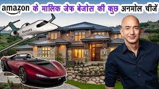 """दुनिया के सबसे अमीर व्यक्ति """"Jeff Bezos"""" की सबसे महंगी चीज़ें, कीमत जानकर उड़ जायेंगे होश"""