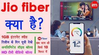 Jio Fiber Plans and Features Explained in Hindi - समझिये JioGigaFiber के क्या प्लान और फायदे है