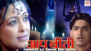 AapBeeti-Hindi Hd Horror Serial ||  BR Chopra Superhit Hindi TV Serial || Epi- 25||