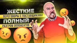 Жесткие переговоры с поставщиками  Полный разгром оппонентов   Разбор приемов   Сергей Филиппов