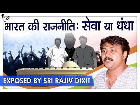 Rajiv Dixit-भारत की राजनीति के पीछे का असली सच - सेवा या धंधा?। Excellent Speech On Indian Politics