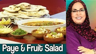 Daawat e Rahat | Paye & Fruit Salad | 22 September 2017