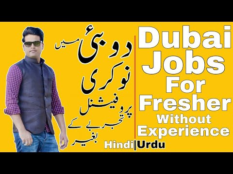 How to Get Job In Dubai For Fresher   Without Experience    UAE    Hindi,Urdu    By Mohsin Khan