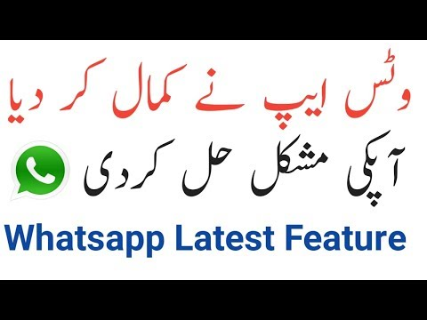 Whatsapp Latest Feature 2018 - Hide photos from Gallery