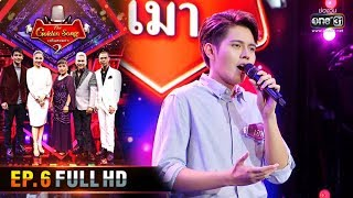 The Golden Song เวทีเพลงเพราะ Season2 | EP.6 (FULL HD) | 16 ก.พ. 63 | one31