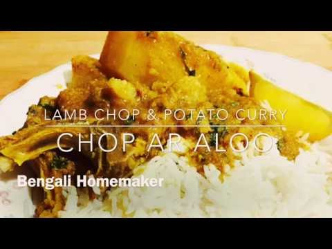Lamb Chops and Potato Curry/Aloo ar Chop