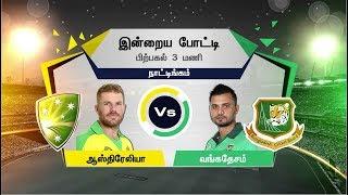 உலகக்கோப்பை கிரிக்கெட் இன்றைய போட்டியில் ஆஸ்திரேலியா vs பங்களாதேஷ் மோதல்