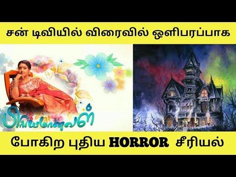 New Horror Serial Will Soon On Sun TV | Sun TV Upcoming