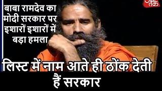 Why Baba Ramdev;s U turned  On Modi Gov.|बाबा रामदेव को मोदी सरकार लगती हैं ठोंकने वाली Gov.