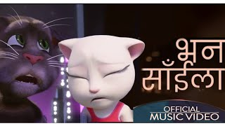 Bhana Saila भन साईंला | New Nepali Song 2078 || Talking Tom Version In Nepali