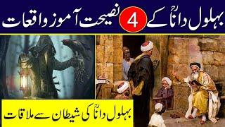 Hazrat Behlol Dana Ke 4 Nasiyat Amooz Waqiat | Behlol Dana Aur Shaitan|Behlol Dana Movies Urdu-Hindi