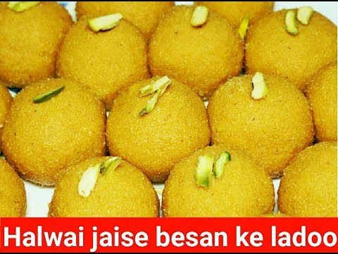 Besan ke Laddu | Besan Ladoo Recipe In Hindi | Diwali Recipes | Besan Ladoo | Besan Ka Laddu