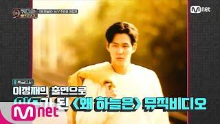 quiz and Music show [최종회] 이정재가 '왜 하늘은' 뮤비에 출연하게 된 사연은? 200602 EP.10