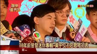 主持界天王重拾歌手身分 黃子佼有望再發片 吳宗憲7月攻進小巨蛋