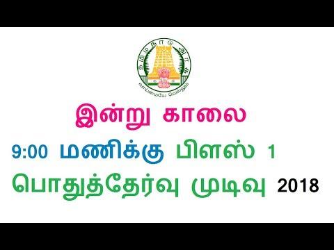 இன்று காலை 09:00 மணிக்கு பிளஸ் 1 2018 தேர்வு முடிவுகள் வெளியீடு! Tamilnadu 11th Results