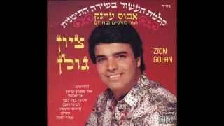 Zion Golan- Mi Nishkani MiNeshikot Ahava
