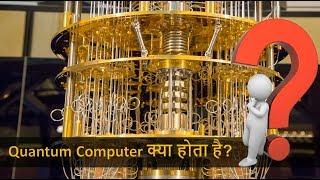 Quantum Computer Explained in Hindi - Quantum Computer क्या होता है?
