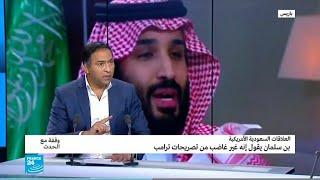 رد ولي العهد السعودي على ترامب.. فماذا قال؟