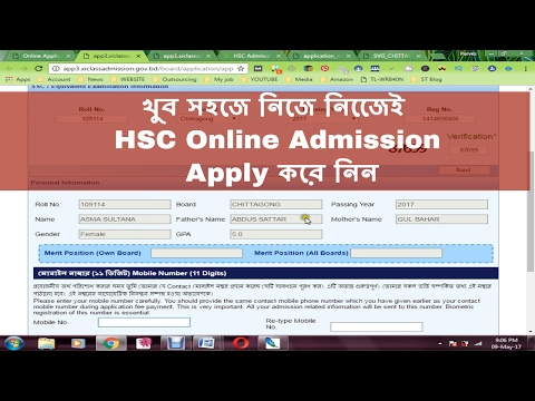 নির্ভূল ভাবে HSC 2017 admission আবেদন করুন | How to apply for HSC admission 2017|HSC Admission 2017