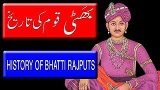 History of Bhatti Rajputs. ( بھٹی راجپوتوں کی تاریخ ) Documentary in Urdu/Hindi.