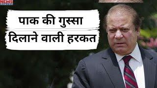 Pakistan ने की India को गुस्सा दिलाने वाली हरकत। Must Watch!!!