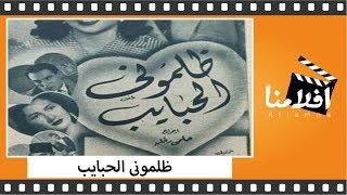 الفيلم العربي - ظلمونى الحبايب - بطولة صباح وعماد حمدي وحسين رياض وفريد شوقي و شكوكو