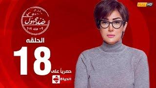 مسلسل ضد مجهول بطولة غادة عبد الرازق – الحلقة الثامنة عشر 18 | (Ded Maghool (EP18
