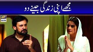 Mujhe Apni Zindagi Jeenay Do | Minal Khan #Hassad