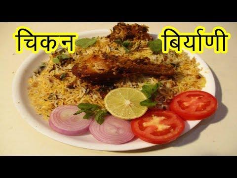 चिकन बिर्याणी  | Chicken biryani recipe in marathi Restaurant style chicken biryani by mangal