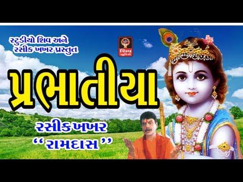 Xxx Mp4 પ્રભાતિયાં ગુજરાતી ભજન Gujarati Bhajan Prabhatiya Gujarati Songs Non Stop Diwaliben Ahir 3gp Sex