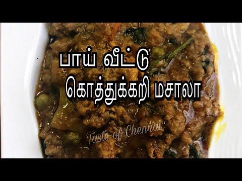 Kothukari Recipe in Tamil | Mutton Keema masala | Kothu Kari Fry in Tamil