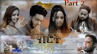 Star Entertainment New Eritrean Series 2019 - Brot Part 2 ብሮት 2ይ ክፋል By Alexander Amanuel (Wedi Ema)