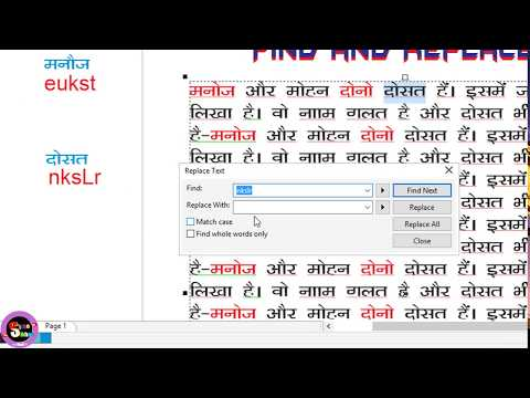 Corel Draw Hindi Text Corrections - Find & Replace  Hindi Video Tutorial