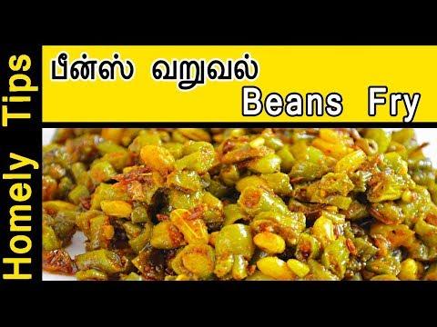 பீன்ஸ் வறுவல் | Beans fry in tamil | Beans varuval or Poriyal in Tamil | Homely tips