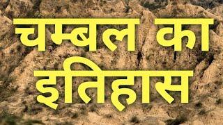 History of Chambal । चम्बल का इतिहास । Dacoits of Chambal । चम्बल के डाकू। Chambal Morena MP Db3star