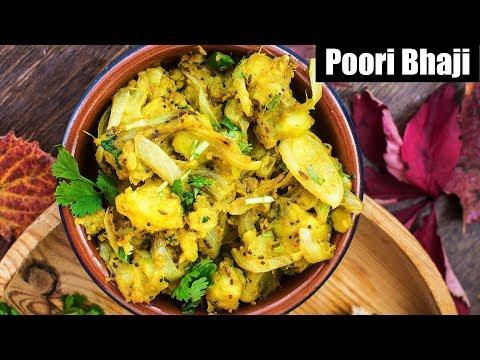 How to make Puri Bhaji | Poori Bhaji Recipe Video| Batata Bhaji Poori Recipe