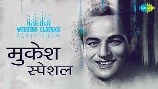 Weekend Classics Radio Show | Legend Mukesh Special | मुकेश स्पेशल | RJ Ruchi