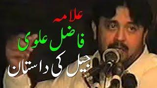 Jahl Ki Dastan Kya Huwa Phir  | Allama Fazil Hussain Alvi