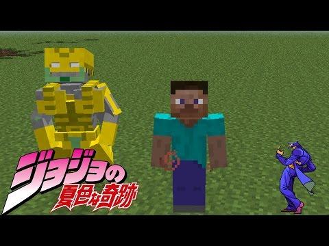 Minecraft - Jojo's Bizarre Adventure Mod [1.6.4]