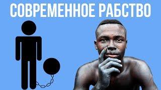 Download Рабство в современном мире | Современное рабство Video