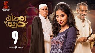 Ramadan Karem Series / Episode 9 -  مسلسل رمضان كريم   - الحلقة التاسعه
