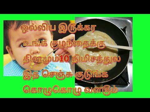 How to gain weight for babies in tamil / இத மட்டும் தினமும் சாப்பிட்ட குழந்தை கொழுகொழு வளரும்