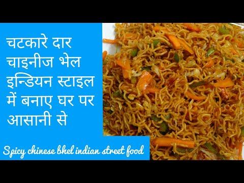 CHINESE BHEL indian style | चाइनीज भेल इन्डियन स्टाइल में |  Madhavi's Rasoi