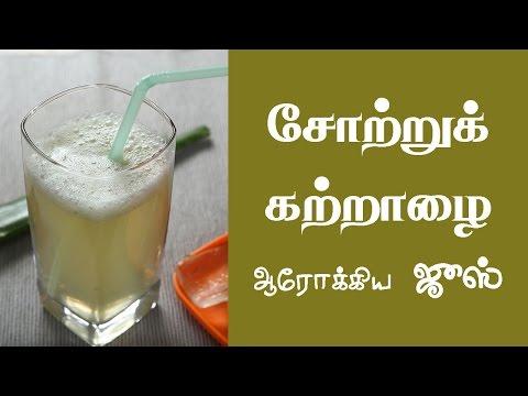 கற்றாழை ஜூஸ் செய்முறை - Aloe vera juice Recipe