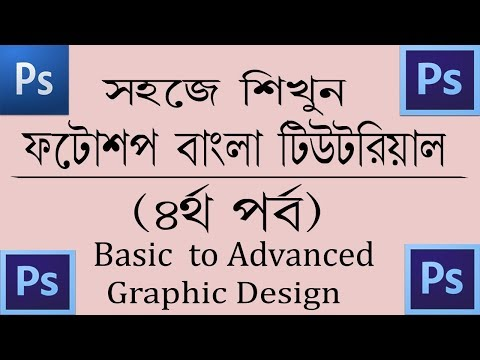 Adobe Photoshop (Part-4) Bangla Tutorial, Basic to Advanced I খুব সহজে শিখুন ফটোশপ By Ruhul Amin 350