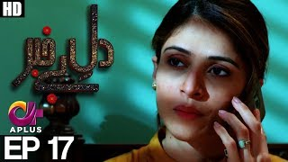 Dil e Bekhabar - Episode 17  | A Plus ᴴᴰ Drama | Arij Fatima, Adeel Chaudhary, Noor Hassan