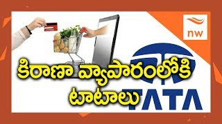TATA Group To Enter Into Online Grocery Business | Latest News | New Waves